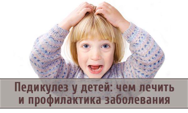 Как обнаружить и лечить педикулез у детей