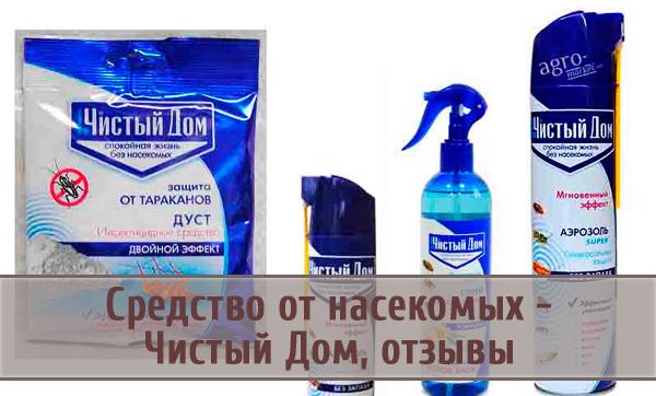 Применение средств от насекомых Чистый дом