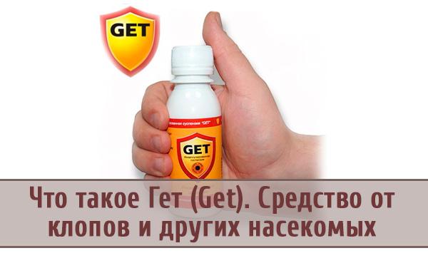 От каких насекомых эффективно средство Get: характеристика и особенности использования