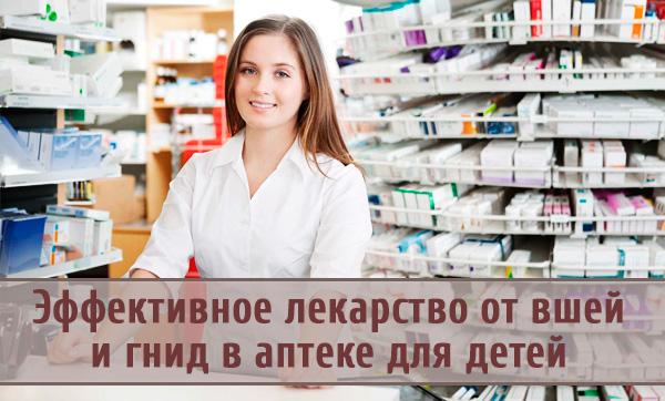 Как выбрать действенные лекарственные средства из аптеки против вшей?