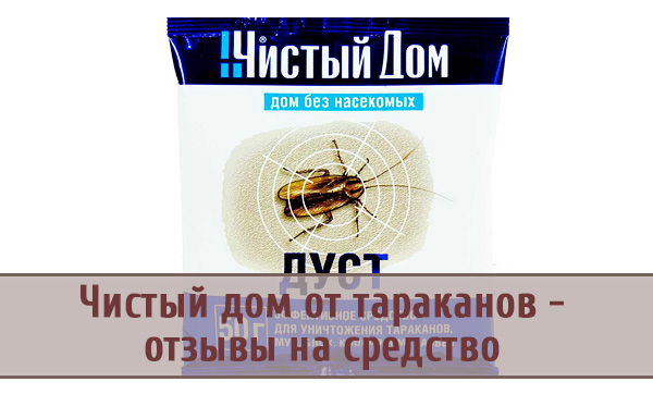 «Чистый дом» от тараканов: эффективность и отзывы