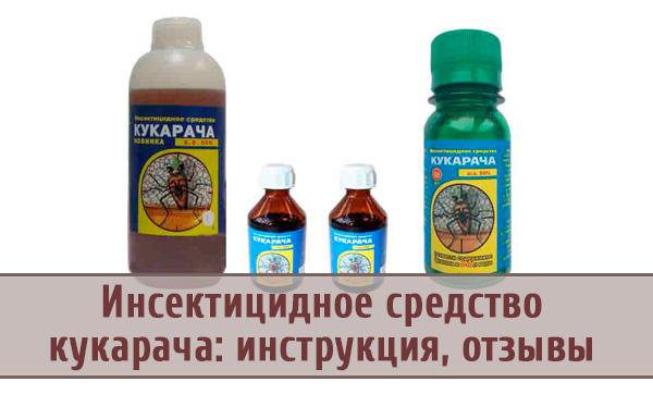 Инструкция по применению инсектицидного средства «Кукарача»