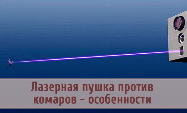 Особенности применения лазерной пушки против комаров