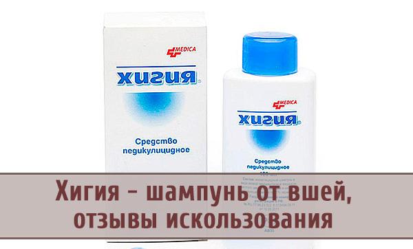 Шампунь против вшей Хигия: рекомендации врачей и отзывы пациентов