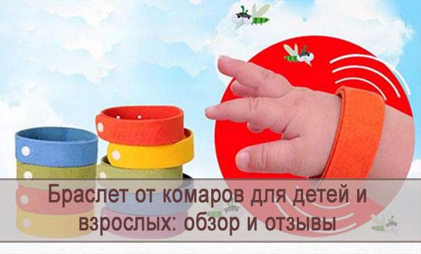 Обзор браслетов от комаров для детей и взрослых, отзывы