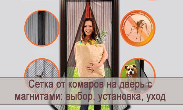 Выбор сетки от комаров на дверь с магнитами: установка, уход