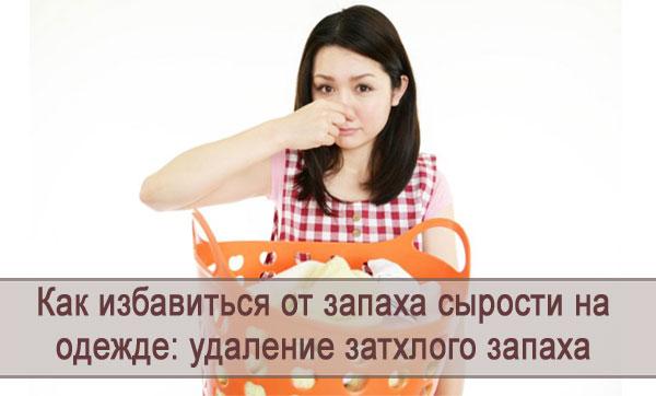 Как можно избавиться от запаха сырости на одежде?