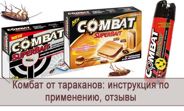 Комбат от тараканов: инструкция по применению, отзывы