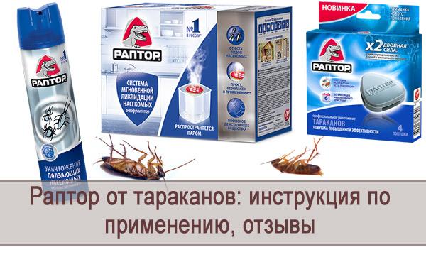 Обзор средства Раптор от тараканов: инструкция по применению, отзывы