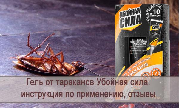 Инструкция по применению геля от тараканов Убойная сила, отзывы
