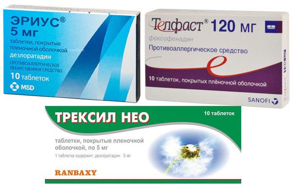 Таблетки от аллергии
